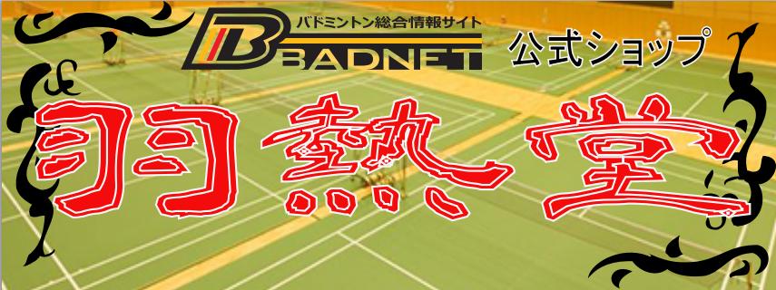 BADNET-bunner