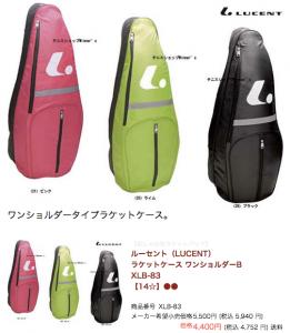 ルーセント(LUCENT) ラケットケース ワンショルダーB XLB-83