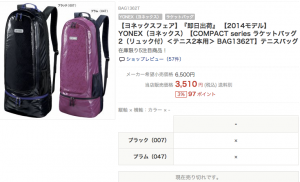 【COMPACT series ラケットバッグ2(リュック付)<テニス2本用> BAG1362T】テニスバッグ