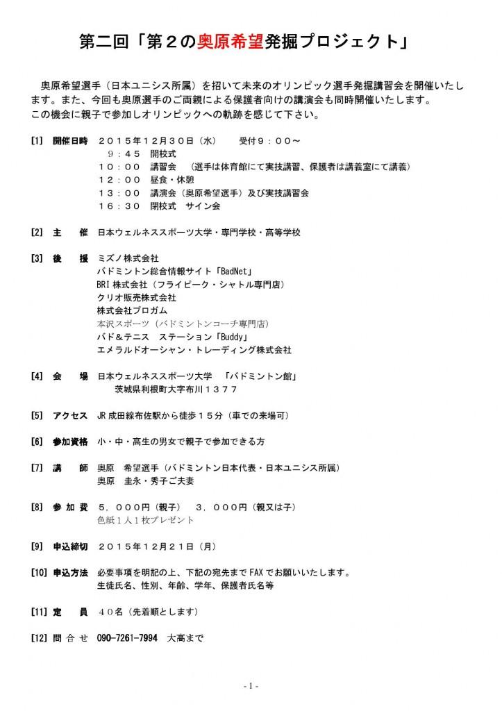 02okuhara