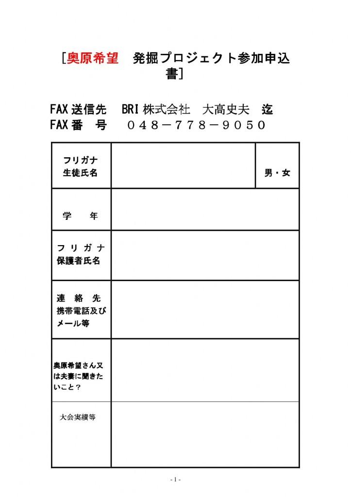02okuhara_order-001