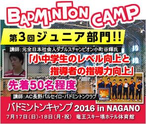 banner_badcamp201607_j