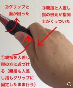 バック指操作3
