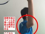 右肘の出し位置