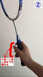グリップチェンジ(フォア→バック)2