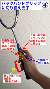 グリップチェンジ(フォア→バック)4