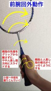 グリップチェンジ(フォア→バック)5