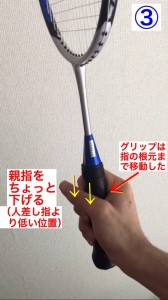 グリップチェンジ(バック→フォア)3