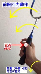 グリップチェンジ(バック→フォア)5