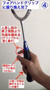 グリップチェンジ(バック→フォア)6