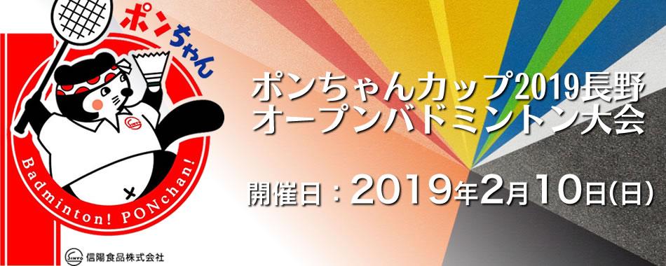 バドミントン総合情報サイト。その名もバドネット-badnet.jp-