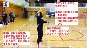 ムチ打ちテイクバック5
